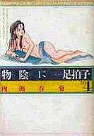 【中古】その他コミック 物陰に足拍子 全4巻セット / 内田春菊【中古】afb