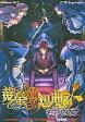 【中古】同人GAME DVDソフト 黄金夢想曲 † CROSS / 07th Expansion
