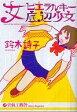 【中古】B6コミック 女ヒエラルキー底辺少女 / 鈴木詩子
