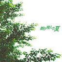 【中古】映画音楽(邦画) ゴールデンボンバー / 「剃り残した夏」 オリジナルサウンドトラック[通常盤]【タイムセール】