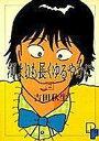 【b0426】【中古】B6コミック 河よりも長くゆるやかに 全2巻セット / 吉田秋生【10P18May12】...