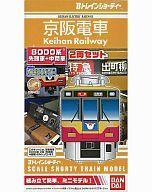 中古 Nゲージ(車両)京阪電車8000系2両セット「Bトレインショーティー」