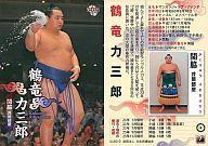 大相撲カード 鶴竜 力三郎