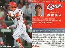 【中古】スポーツ/2010プロ野球チップス第1弾/広島/レギュラーカード 039 : 赤松 真人