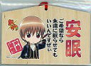 【中古】小物(キャラクター) 沖田総悟 絵馬Ver.3 「銀魂」