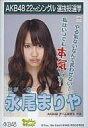 【中古】生写真(AKB48・SKE48)/アイドル/AKB48 永尾まりや/CDS「EVERYDAY、カチューシャ」特典【P25Jan15】【画】 - ネットショップ駿河屋 楽天市場店