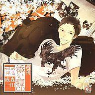 【中古】アニメ系CD 週刊添い寝CD vol.9 隆弘[初回生産版]【05P19Jun15】【画】