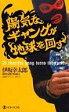 【中古】新書 ≪日本文学≫ 陽気なギャングが地球を回す / 伊坂幸太郎【中古】afb