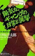 【中古】新書 ≪日本文学≫ 陽気なギャングの日常と襲撃 / 伊坂幸太郎【中古】afb