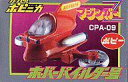【中古】トレーディングフィギュア CPA-09 ホバーパイル...