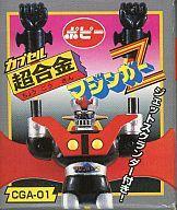 中古 トレーディングフィギュアCGA-01マジンガーZ「HGカプセル超合金」