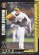 【新品】ベースボールオールスターズ/スタープレイヤー/Nippon Professional Baseball 2011 V...
