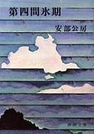【中古】文庫 第四間氷期【10P21Feb12】【画】【中古】afb