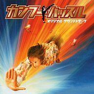 【中古】【10P26Jan12】映画音楽(洋画)サントラ/カンフーハッスル
