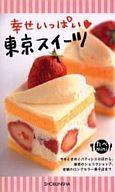 【中古】新書 幸せいっぱい 東京スイーツ【10P14Sep12】【画】【中古】afb 【ブックス0920】