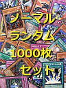【中古】福袋 遊戯王ノーマルカード1,000枚セット...