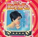 1967年の年間カラオケ人気曲ランキング第5位 伊東ゆかりの「小指の想い出」を収録したCDのジャケット写真。