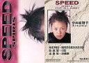 【中古】コレクションカード(女性)/トレーディングコレクションSPEED START ON A JOURNEY No.004 : 今井絵理子/レギュラーカード/トレーディングコレクションSPEED START ON A JOURNEY