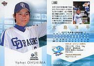 【中古】BBM/現役レギュラー/BBM 2012 Rookie Edition 106 : 大島洋平【10P10Apr12】【画】