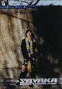 【中古】生写真(女性)/アイドル SAYAKA(神田沙也加)/全身・壁の前・マフラー/週刊ヤングジャンプ付録生写真