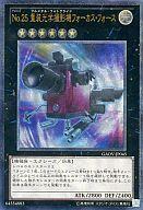 トレーディングカード・テレカ, トレーディングカードゲーム GALACTIC OVERLORD GAOV-JP045No.25