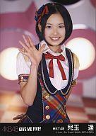 【中古】生写真(AKB48・SKE48)/アイドル/AKB48 兒玉遥/CD「GIVE ME FIVE!」劇場盤特典生写真【1...