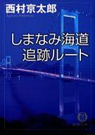 【b0426】【中古】文庫 しまなみ海道追跡ルート【10P20Apr12】【画】【中古】afb