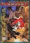 【中古】その他コミック ドラゴンクエスト 精霊ルビス伝説(2) / 阿部ゆたか