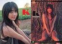 【中古】コレクションカード(女性)/Kana Kurashina Girls! Collection Series R-52 : 倉科カナ/レギュラーカード/倉科カナ Girls!CollectionSeries