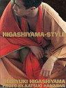 【中古】男性写真集 東山紀之写真集 HIGASHIYAMA-STYLE【10P13Jun14】【画】【中古】afb