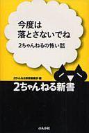 【中古】新書 今度は落とさないでね 2ちゃんねるの怖い話【10P13Nov14】【画】【中古】afb