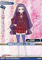 トレーディングカード・テレカ, トレーディングカードゲーム C!ANIME FINAL 01-023 C