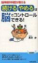 【中古】新書 続ける・やめるは脳でコントロールできる! / 奥村歩【05P30May15】【画】【中古...