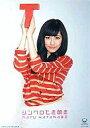 【中古】生写真(AKB48・SKE48)/アイドル/AKB48 渡辺麻友/CD「シンクロときめき」TSUTAYA特典