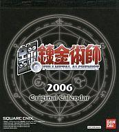 トレーディングカード・テレカ, トレーディングカード  2006
