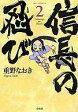 【中古】B6コミック 信長の忍び(2) / 重野なおき