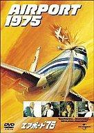 【中古】洋画DVD エアポート'75(ユニバーサル税込980円)【10P11Apr15】【画】