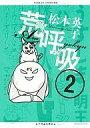 【中古】その他コミック 荒呼吸(2) / 松本英子
