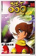 【中古】少年コミックサイボーグ009全36巻セット/石ノ森章太郎【中古】afb