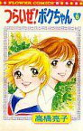 【中古】少女コミック つらいぜ!ボクちゃん 全6巻セット / 高橋亮子【中古】afb