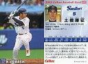 【中古】スポーツ/2005プロ野球チップス第1弾/ヤクルト/レギュラーカード 45 : 土橋 勝征