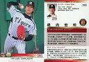 【中古】BBM/レギュラー/BBM 2012 ベースボールカード 1stバージョン 267 [レギュラー] : 歳内宏明