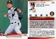 【中古】BBM/レギュラー/BBM 2012 ベースボールカード 1stバージョン 270 : 松田遼馬【10P9N...