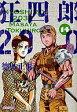 【中古】文庫コミック 狂四郎2030(文庫版)全14巻セット / 徳弘正也【中古】afb