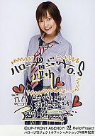 【中古】生写真(ハロプロ)/アイドル/モーニング娘。 モーニング娘。/安倍なつみ/膝上・衣装青・縞・ボーダー・ネクタイピンク・コメント/ハロー!プロジェクトオフィシャルショップ4周年記念
