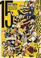 【中古】B6コミック 15 明刹工業高校ラグビー部 全3巻セット / 成瀬芳貴 【中古】afb