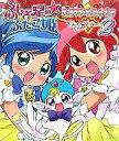 【中古】アニメムック ふしぎの星の☆ふたご姫 キャラクターディテールブック2 【中古】afb