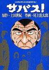 【中古】その他コミック サバス! / 尾上龍太郎