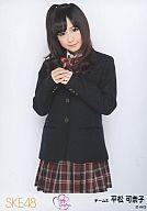 【中古】生写真(AKB48・SKE48)/アイドル/SKE48 平松可奈子/制服・膝上/「片想いFinally 」握手会会場限定生写真