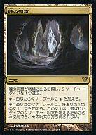 [预]万卡/日语版本/ R / Avashin反馈(AVACYN恢复)/土地[R]:灵魂洞/洞穴的灵魂